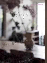 うぐいすと穀雨(東京都豊島区雑司が谷) - Photographie de la couleur