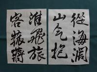 王鐸「高郵作」~その2~ - 墨と硯とつくしんぼう