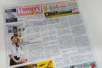Hoo-JA!336号 配布開始 - BLOG  ホージャな人々(編集部編)