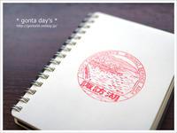 * 諏訪湖SA * - * gonta day's *