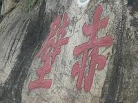 武漢赤壁の紹介です - 中国探検想い出日記