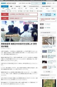 障害者雇用水増し中央省庁がやっていれば地方もやっているでしょう - なんじゃろ集 福岡