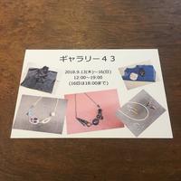 イベント開催のお知らせです - 西荻ギャラリー43(よんさん)