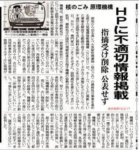 HPに不適切情報掲載NUMO/ 東京新聞 - 瀬戸の風