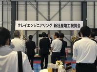 友人の会社の『新社屋竣工式典』に行ってきました。 メガネのノハラ イズミヤ白梅町店   京都 北区    - メガネのノハラ  イズミヤ白梅町店                                  staffblog@nohara