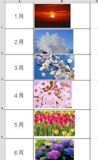 Excelワザ_シート上の写真を取り出す - 京都ビジネス学院 舞鶴校