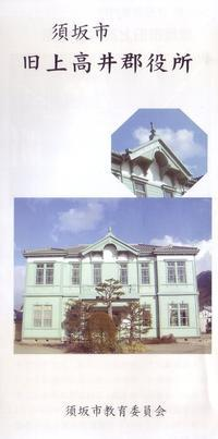 須坂の旧上高井郡役所 - レトロな建物を訪ねて