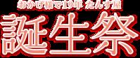 誕生祭のお知らせ☆彡 - たんす屋 町屋店ブログ