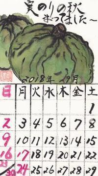 たんぽぽ2018年9月「かぼちゃ」 - ムッチャンの絵手紙日記