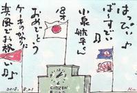 16日目大阪桐蔭 - ムッチャンの絵手紙日記