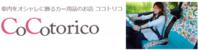 【ハローキティ新幹線】乗ってきました - かわいいカー雑貨のお店ココトリコ★さくらのブログ