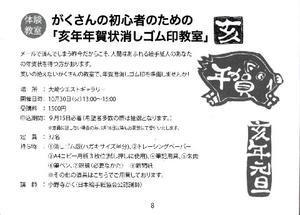 10月30日(火)に! -