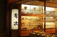 半日で京都市内で6軒のお店を回った後に、大阪デートw - キラキラのある日々