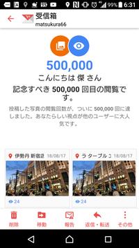 Googleさん、記念すべき50万回、誠に有難うございます(^-^)v 本当に大感謝です✌ これからも、何卒よろしくお願いいたします👍💡 - 一意専心のシャッターを!