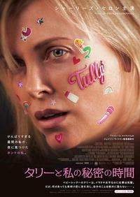「タリーと私の秘密の時間」 - ここなつ映画レビュー