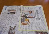 中国新聞に掲載 - うつくしき日本