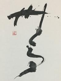 ピカピカ、ゴロゴロ。     「無」 - 筆文字・商業書道・今日の一文字・書画作品<札幌描き屋工山>