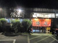 「麺や樽座小宮店」で鰹醬油ラーメン(大盛)♪88 - 冒険家ズリサン