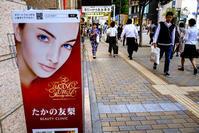 神戸物語(写真学校から三宮へ ⑤) - 写真の散歩道