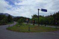 実家へ帰らせていただきます 2日目 その3~十勝岳望岳台 - 「趣味はウォーキングでは無い」