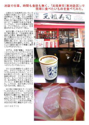 池袋で仕事、時間も食欲も無く、「元祖寿司(東池袋店)」で簡単に食べたいものを食べてみた。