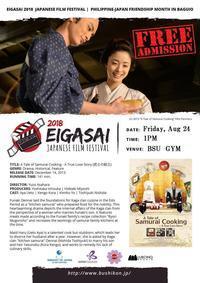 Baguio EIGASAI Japanese Film Festival 2018 at  5 universities バギオ日本映画祭 - バギオの北ルソン日本人会 JANL