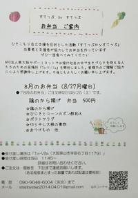 8月のお弁当の日 - すてっぷ by すてっぷ