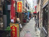 神戸元町の餃子「上海餃子」 - C級呑兵衛の絶好調な千鳥足
