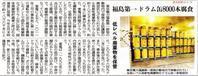 福島第一ドラム缶8000本腐蝕 / 東京新聞 - 瀬戸の風