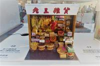 ジオラマの世界★香港ミニチュア展(その2) - さんじゃらっと☆blog2