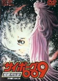 『サイボーグ009/超銀河伝説』 - 【徒然なるままに・・・】