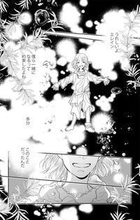 金色のマビノギオン 第10話-① - 山田南平Blog