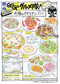 4階のイタリアン・磨屋町 - 岡山・Go Go グルメ隊!!