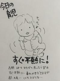 育児日記2989生後322日目☆ - ぴんくい~んの謁見室