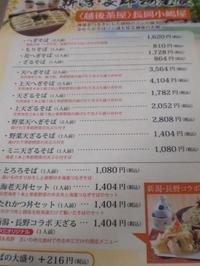 新潟・長野物産展 - 炭酸マニア Vol.3