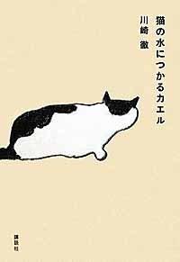 猫の水につかるカエル - TimeTurner