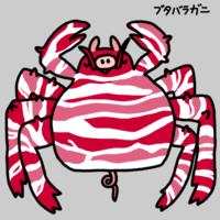 精肉へなちょこブタバラガニできました - 動物キャラクターのブログ へなちょこSTUDIO