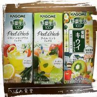 *KAGOME野菜生活100Peel&Herb* - *つばめ食堂 2nd*
