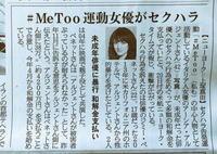 「#MeToo」立役者の女優が年下の男性俳優にセクハラか - テツの日記