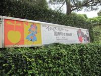 2018 イタリア・ボローニャ国際絵本原画展(兵庫・香櫨園) - さんころのにっき