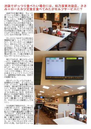 池袋でがっつり食べたい場合には、松乃家。ささみ+ロースカツ定食を食べてみたがセルフサービスに?