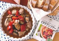 イタリアンソテーを使ってみた! - ~あこパン日記~さあパンを焼きましょう