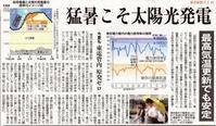 猛暑こそ太陽光発電/ 東京新聞 - 瀬戸の風