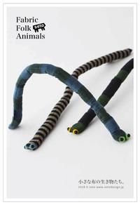 【9/21〜27】Fabric Folk Animals @ トライギャラリーおちゃのみず - curiousからのおしらせ