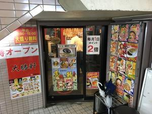 大勝軒まるいち@新宿 - 食いたいときに、食いたいもんを、食いたいだけ!