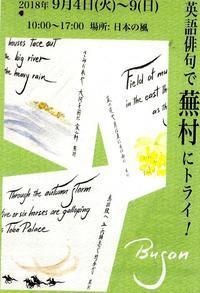 英語俳句で蕪村にトライ!展覧会 - 石のコトバ