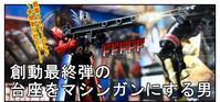 """【漫画で雑記】""""創動""""最終弾の台座をマシンガンにする男。 - BOB EXPO"""