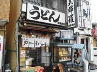 豊橋市 うどん店で昼飲み♪ 勢川西駅店 - 転勤日記