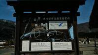大内宿【GonzoX さん】 - あしずり城 本丸