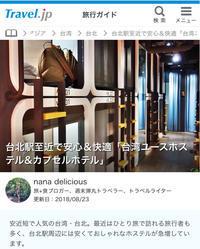 たびねすで「台湾ユースホステル&カプセルホテル」について書きました! - LIFE IS DELICIOUS!